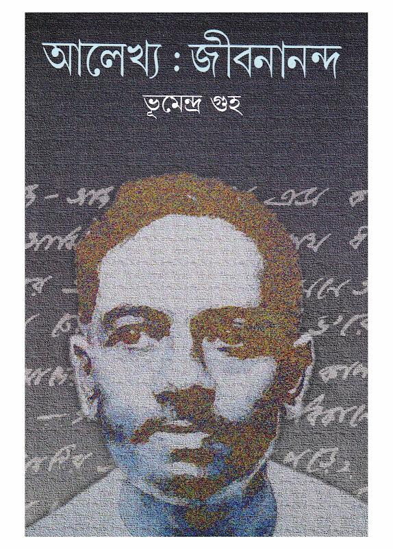 আলেখ্য জীবনানন্দ - ভূমেন্দ্র গুহ