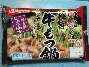 日本ハム 極旨 牛もつ鍋 博多風しょう油味