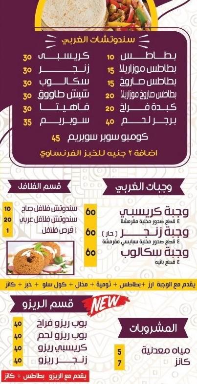 منيو مطعم السلطان الدمشقي