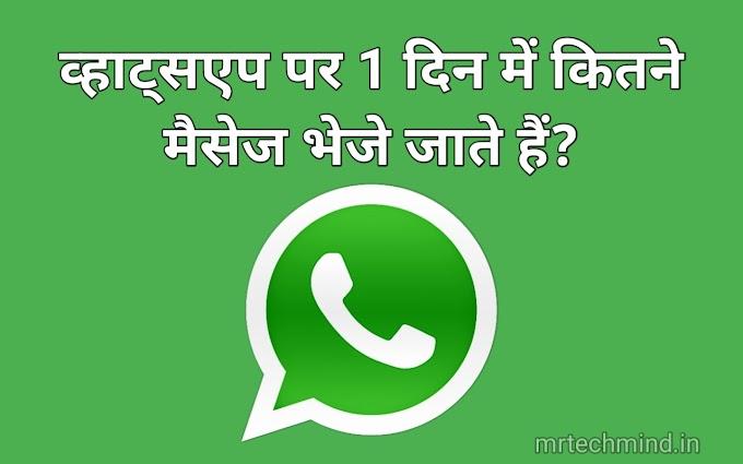 WhatsApp पर रोजाना कितने मैसेज भेजे जाते है?