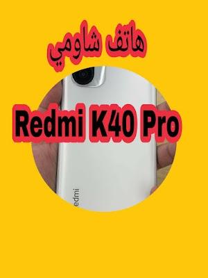 هاتف شاومي Redmi K40 Pro ارخص هاتف باقوي معالج سناب دراجون 888 بسعر مناسب