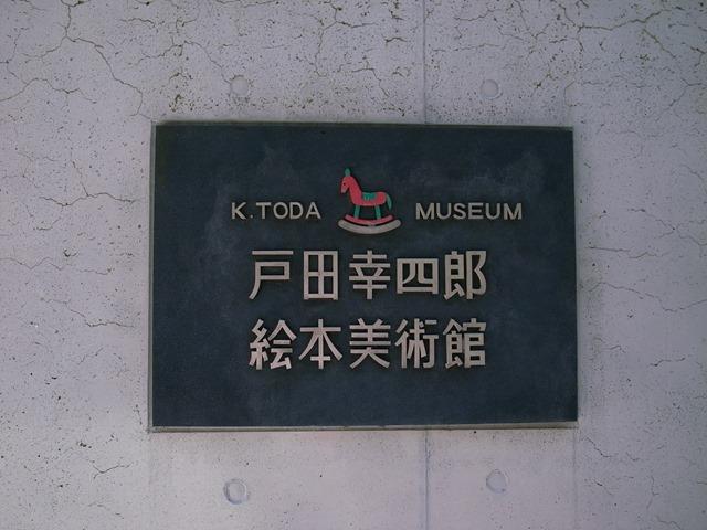 戸田幸四郎絵本美術館熱海外観プレート看板