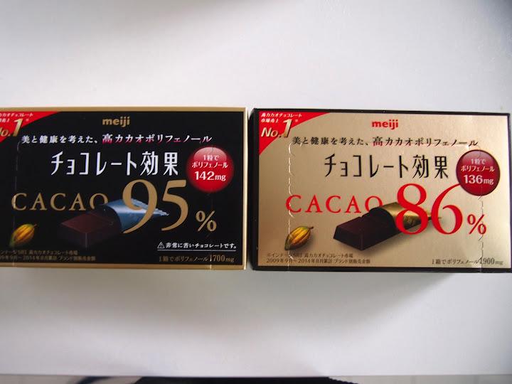 【糖質制限】チョコレート効果 CACAO95%