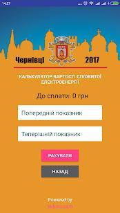 Чернівці - комунальний калькулятор - náhled