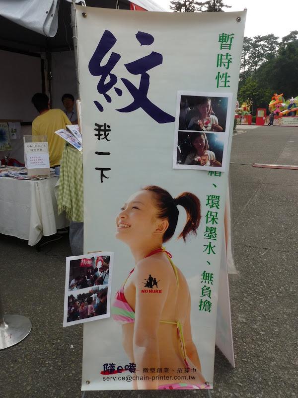 Taiwan .Taipei Lantern Festival - P1150780.JPG