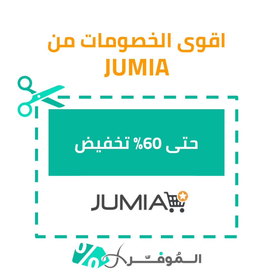 JUMIA coupon.png