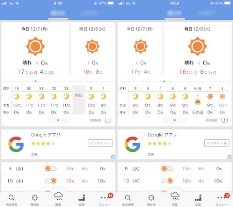 1時間単位の予想気温が見られるYahoo!天気アプリが便利