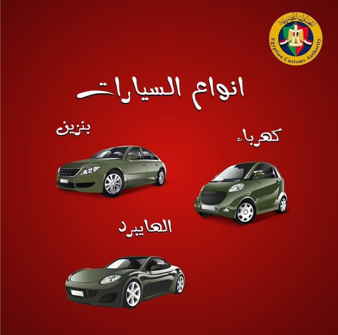 نسبة إعفاء السيارات من الجمارك ٢٠٢٠ البنزين - الكهرباء - الهايبرد