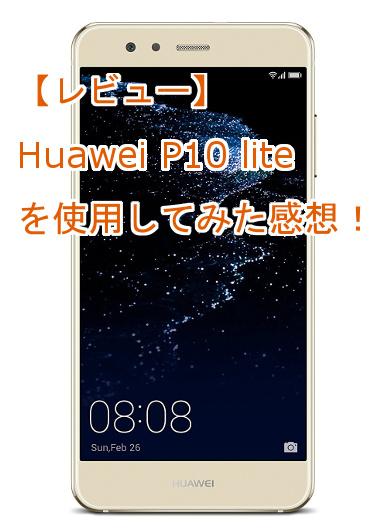 レビューHuawei P10 lite