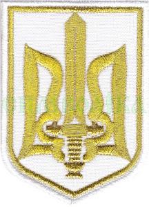 Бойовий тризуб УПА тк. біла золото/ нарукавна емблема