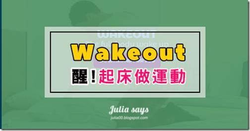 wakeout01