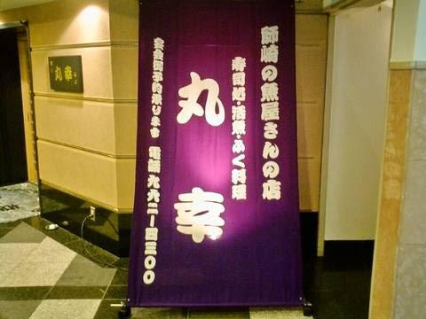 1F外観(【愛知県名古屋市】丸幸)