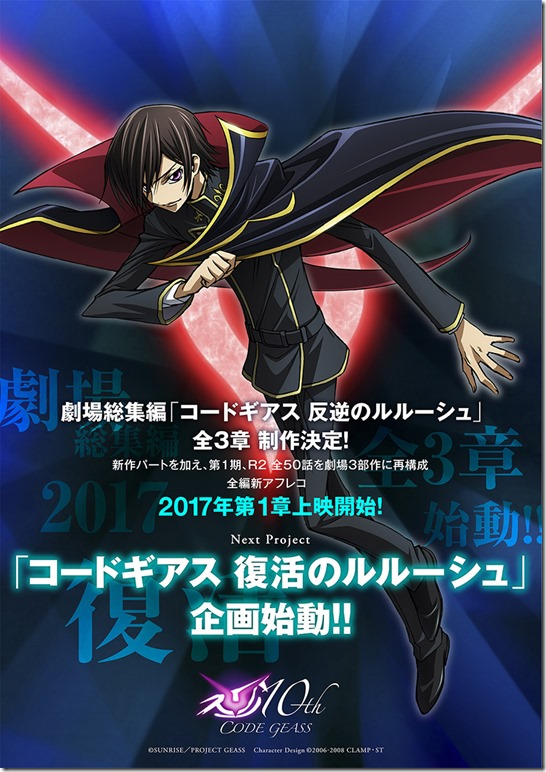 Revival_of_Lelouch_Poster