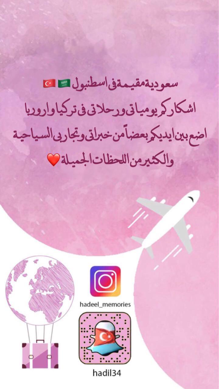 يوميات رحلات سعودية مقيمة تركيا ff97dfab89c.jpg