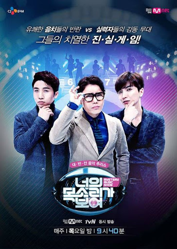 I Can See Your Voice Season 2 (2015)