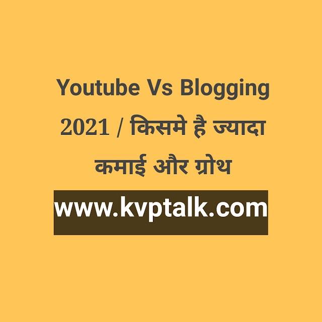Youtube Vs Blogging 2021 In Hindi By Kvptalk किसमे है ज्यादा कमाई और ग्रोथ