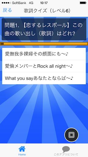 玩免費娛樂APP|下載曲名クイズ・サザン編 ~歌詞の歌い出しが学べる無料アプリ~ app不用錢|硬是要APP