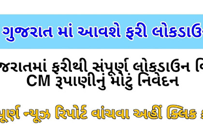 Gujarat Cm Big Statement about Lockdown in Gujarat Again