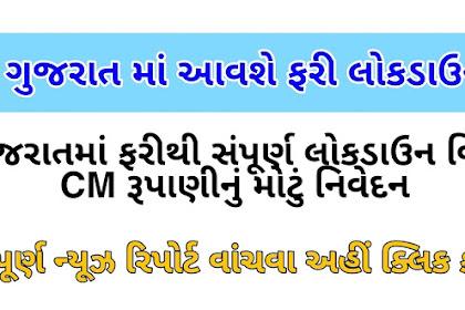 Gujarat Cm Big Statement about Lockdown in Gujarat Again