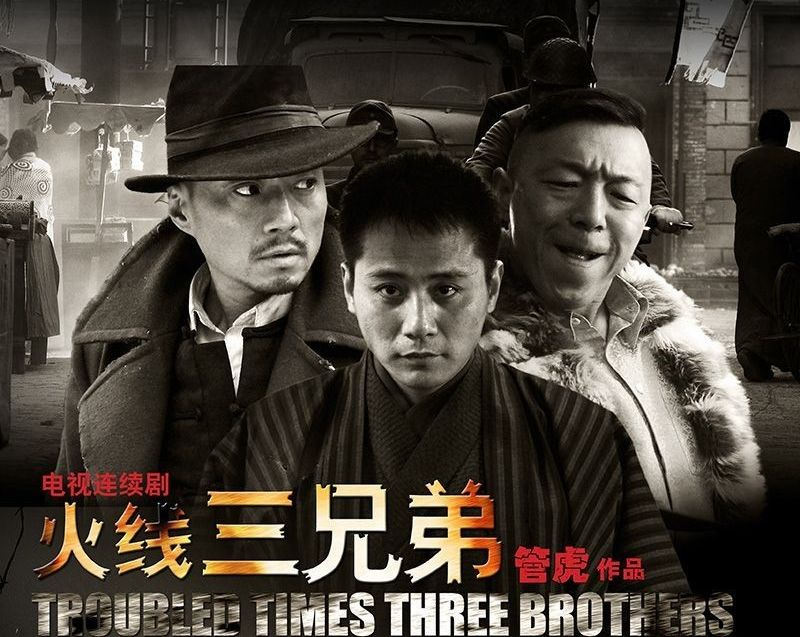 Troubled Times Three Brothers China Drama