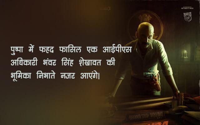 पुष्पा से फहद फासिल का फर्स्ट लुक: द राइज पार्ट 1 जारी किया गया