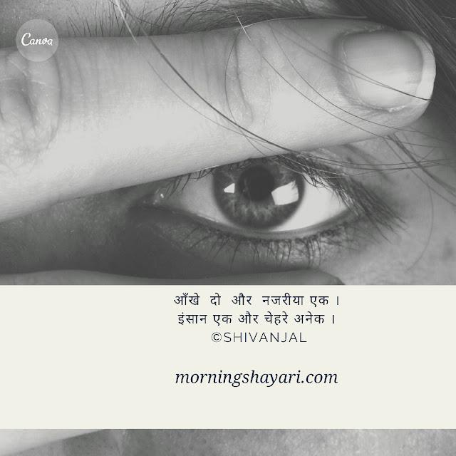 [खूबसूरत आँखें ] शायरी 2 लाइन हिंदी में Image of  [khoobsurat aankhen] shayari 2 line in Hindi