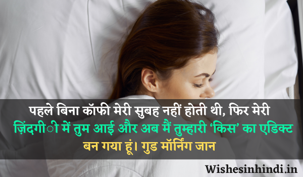 Good Morning Wishes In Hindi For Wife