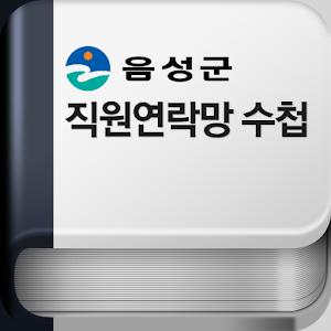 음성군청 직원연락망 아이콘