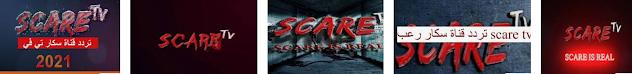 افلامكو افلام تردد قناة scare tv بجودة HD على نايل سات وجميع الاقمار الصناعيه -  لمشاهدة اجدد و اقوى الافلام و افلام الرعب - افلام للكبار فقط