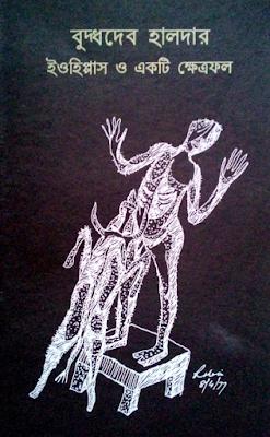 ইওহিপ্পাস ও একটি ক্ষেত্রফল - বুদ্ধদেব হালদার