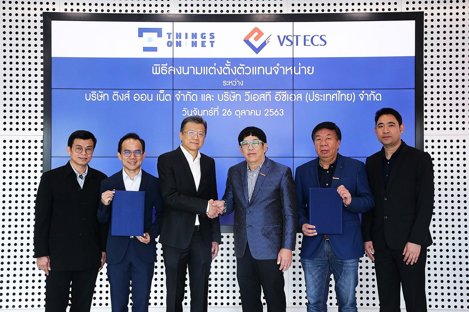 Things on Net และ VST ECS ร่วมลงนามเซ็นสัญญาแต่งตั้งตัวแทนจำหน่าย IoT solutions อย่างเป็นทางการในประเทศไทย