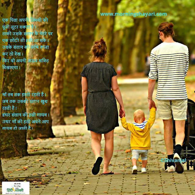 parent shayari image mom dad shayari image mom dad shayari pic mother father shayari image
