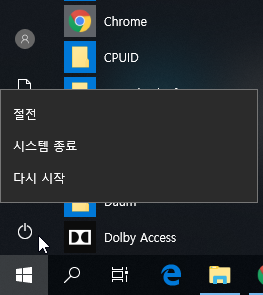 윈도우10 시스템 종료