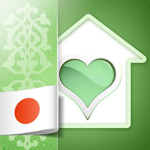 イスラームにおける家族 教育 App LOGO-APP試玩