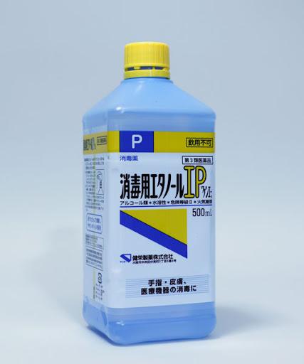 健 栄 製薬 消毒 用 エタノール