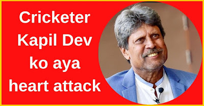 Cricketer Kapil Dev ko aya heart attack: Delhi ke hospital me admit