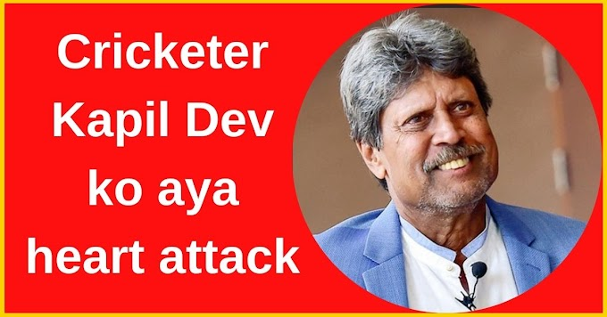 Cricketer Kapil Dev ko aya heart attack: Delhi ke hospital me admit