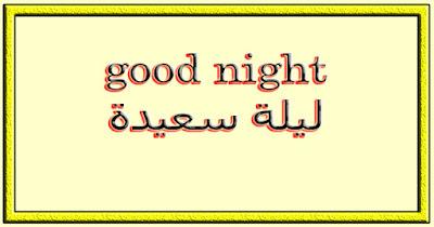 good night ليلة سعيدة