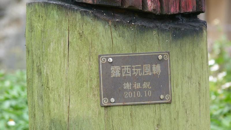 TAIWAN Archipel de Peng Hu - P1120578.JPG