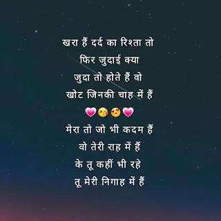 mera to jo bhi kadam hai lyrics