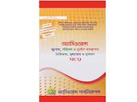 Assurance নৈতিকতা, মূল্যবোধ, সুশাসন ও ভূগোল - pdf ফাইল
