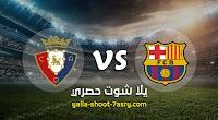 نتيجة مباراة برشلونة وأوساسونا اليوم 16-07-2020 الدوري الاسباني
