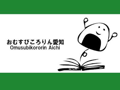 omukoro_jp.jpg