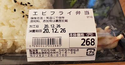 268円のエビフライ弁当 / かわちや 若松店 (会津若松市)