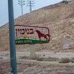 20180504_Israel_051.jpg