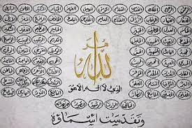 Al Mughnii salah satu Asma Allah SWT yang sangat berguna bagi mereka yang ingin menjadi Khasiat Yaa Mughnii Maha Pemberi Kekayaan