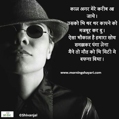 Image for [शाही रवैया] हिंदी में शायरी [ Royal attitude ] Shayari in Hindi,royal attitude status in hindi royal status in hindi royal dosti status in hindi roya