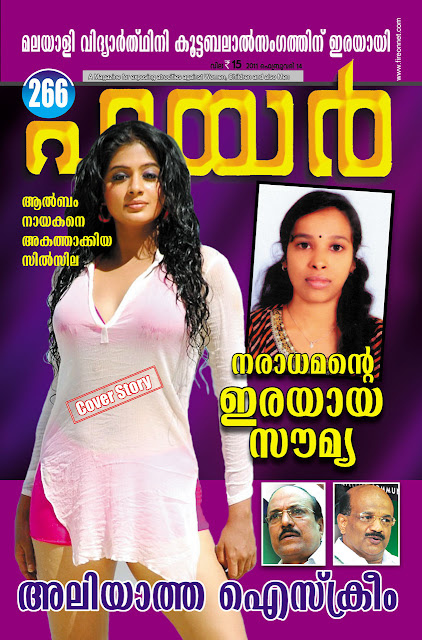 Fire 266 Malayalam Magazine Mediafire Links Free Download
