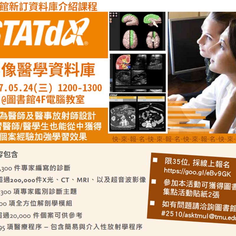 快來學怎麼用STATdx醫學影像資料庫