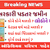 Sarkari Padtar jamin CM Horticulture Development Mission 2021